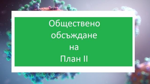 """Oбщественото обсъждане на Плана за управление (актуализиран) на Природен парк """"Русенски Лом"""""""